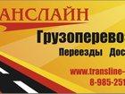 Изображение в Авто Транспорт, грузоперевозки Транспортная компания ООО «ТрансЛайн» оказывает в Одинцово 0