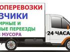 Изображение в   Водители на личных а/м Газель перевезут ваш в Одинцово 250