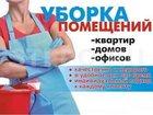 Изображение в Услуги компаний и частных лиц Помощь по дому Качественно и недорого уберем ваш дом, квартиру, в Одинцово 1000
