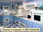 Изображение в Строительство и ремонт Ремонт, отделка Выполняем ремонт и отделку квартир в Звенигороде: в Звенигороде 724