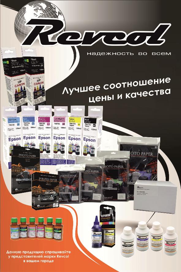 Фотобумага Revcol глянцевая 10x15 (4х6 in) 180g/m2 500 листов Premium