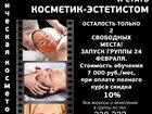 Свежее foto  Приглашаем пройти курс Косметик-Эстетист 32331404 в Омске