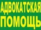 Изображение в   Защита интересов физических и юридических в Омске 500