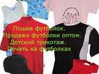 Фотография в Одежда и обувь, аксессуары Спортивная одежда Основной деятельностью компании Твой Стиль в Москве 0