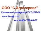 Уникальное фото  Шпонка призматическая ГОСТ 32902261 в Омске