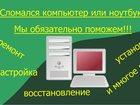 Новое фото Ремонт компьютеров, ноутбуков, планшетов Ремонт компьютеров, ноутбуков, 32932985 в Омске