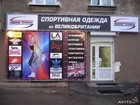 Увидеть фото Поиск партнеров по бизнесу ищу партнёра по бизнесу, спортивная одежда 33300641 в Омске