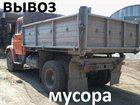 Скачать бесплатно фотографию Транспорт, грузоперевозки Вывоз мусора хлама старой мебели Грузчики Транспорт Омск все районы 34230321 в Омске
