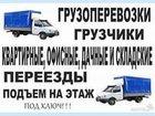 Уникальное изображение Транспорт, грузоперевозки Грузоперевозки, грузчики, переезды, вывоз мусора, Межгород, Казахстан 34383147 в Омске