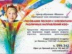 Скачать бесплатно foto  Курсы рисования песком 34862822 в Омске