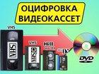 ���������� � ������ �������� � ������� ��� ���������� ������ ��������� ����������� VHS, VHS-C, video8, � ����� 5