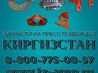 Смотреть фотографию  Запчасти на пресс подборщик Киргизстан купить 35774001 в Омске
