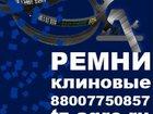 Изображение в   Немецкие клиновые ремни вы можете купить в Омске 138