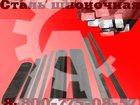 Скачать фото  Сталь шпоночная цена 35875839 в Омске