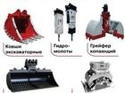 Скачать бесплатно foto  Навесное оборудование и запчасти для импортной и отечественной спецтехники 36630360 в Омске