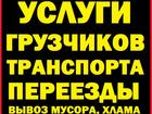 Фотография в   Организация КВАРТИРНОГО, СЛУЖЕБНОГО переезда. в Омске 200