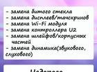 Уникальное фото  Продажа - покупка, ремонт айфонов - iPhone, Омск 38475316 в Омске