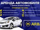 Изображение в Авто Аренда и прокат авто Компания ARBA предоставляет автомобили в в Омске 900