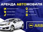 Фото в Услуги компаний и частных лиц Разные услуги Автопрокатная компания Arba предлагает прокат в Омске 1250