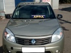 Свежее фото Такси Аренда такси под выкуп Renault Sandero с пробегом 40879947 в Омске