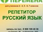 Скачать бесплатно изображение  Репетитор по русскому языку со 2-го по 7 класс 45823299 в Омске