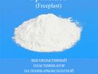Скачать бесплатно изображение  Пластификатор для гипса Фрипласт (freeplast) 46212924 в Омске