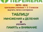 Просмотреть фотографию Курсы, тренинги, семинары Курс таблица умножения и деления, Развитие памяти и внимания, 60141825 в Омске