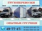 Скачать foto  Грузоперевозки Переезды Грузотакси НИЗКИЕ ЦЕНЫ 63091745 в Омске