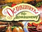 Скачать фото  Услуги качественного копчения в Омске 68198397 в Омске