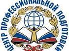 Смотреть фотографию  АНОО ДПО «ЦПП» Курсы частных охранников 4 разряда 68642374 в Омске