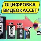Оцифровка видеокассет и фотопленок в Омске