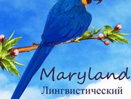 Курсы английского языка в ЛЦ «Maryland» Для Ваших детей:  - весной и летом, и кр