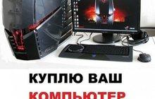 Покупка компьютерной техники в Омске