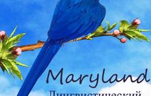Весенний набор в ЛЦ «Maryland»