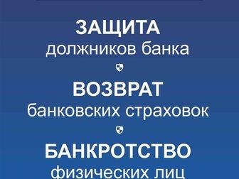 Скачать бесплатно фото  Франшиза Гарант Восток 33699412 в Омске