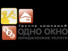 Смотреть фотографию Разное Регистрация юридических лиц 32529738 в Орехово-Зуево