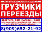 Скачать бесплатно изображение Транспортные грузоперевозки Услуги грузчиков, переезды, демонтаж 55963959 в Орехово-Зуево