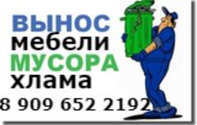 Демонтаж квартир, домов, Очистка, сборка, вынос, вывоз мусора