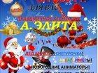 Скачать бесплатно foto  Дед Мороз и Снегурочка 34108637 в Орле