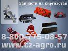 Увидеть изображение  Вязальный аппарат на пресс подборщик Киргизстан 34985792 в Орле