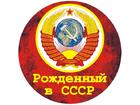 Фотография в Help! Разное УНИЧТОЖЕНИЕ КЛОПОВ ДЛЯ РОЖДЕННЫХ В СССР! в Орле 0