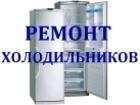 Изображение в Бытовая техника и электроника Холодильники Качественный ремонт отечественных и импортных в Оренбурге 200