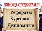 Новое фотографию Курсовые, дипломные работы Качественные работы для студентов 32817527 в Оренбурге