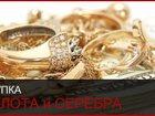 Фотография в   Осуществляем скупку серебра и золота в виде в Давлеканово 1600