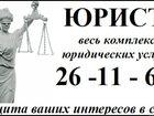 Фото в   Юрист с опытом работы судебного представительства в Оренбурге 500