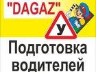Фотография в   АВТОШКОЛА DAGAZ  Обучение водителей с любого в Оренбурге 0