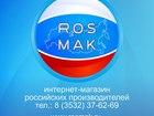 Фотография в Прочее,  разное Разное Приглашаем посетить интернет-магазин товаров в Оренбурге 500