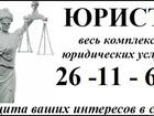 Изображение в   Юридические консультации. Составление Исков в Оренбурге 0