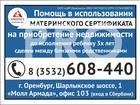 Увидеть фотографию Разное МАТЕРИНСКИЙ КАПИТАЛ 36602510 в Оренбурге