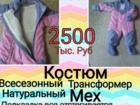 Уникальное изображение  Продам костюм на девочку 37374240 в Оренбурге